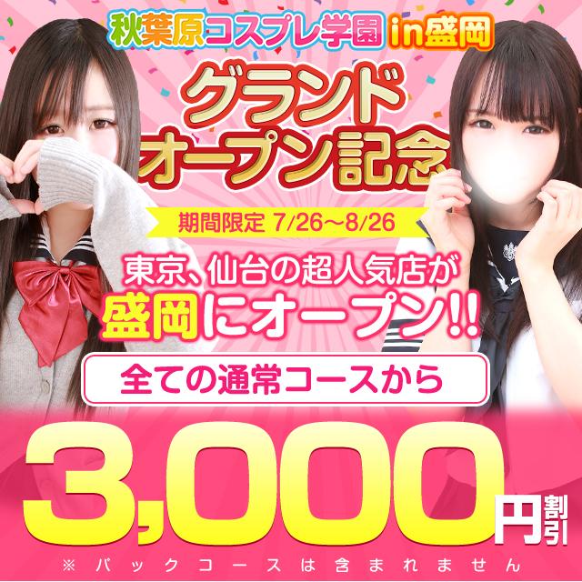 グランドオープン記念 全コース ¥3000割引!!!