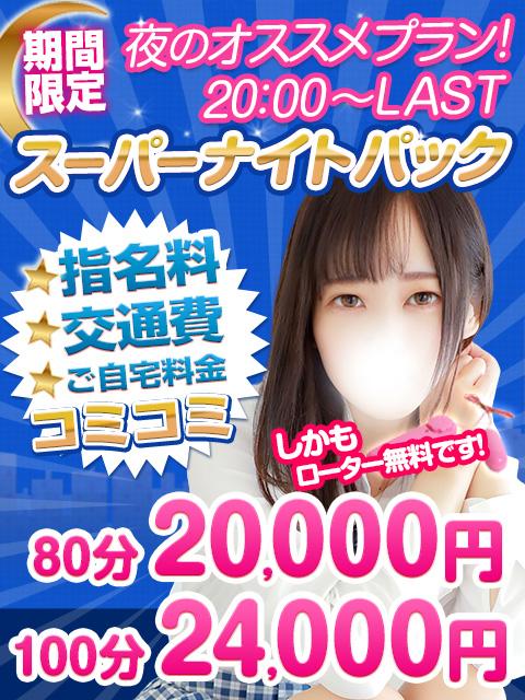 20時からの激得プラン!!【スーパーナイトパック】!!!