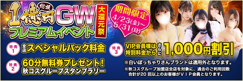 【総額1億円!GWプレミアムイベント!!